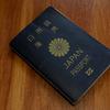 過去旅〜パスポートNo.4 ビザその1