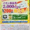 イオン×ふじっ子 秋の行楽キャンペーン 9/30〆
