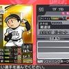 【ファミスタクライマックス】 虹 金 和田毅 選手データ 最終能力 福岡ソフトバンクホークス