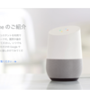 GoogleHome、AmazonEchoどっちが良いの?それぞれのスマートスピーカー特徴!