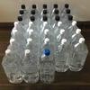 災害用に備蓄していた水を断捨離した理由。(3704個まで捨てた結果:いらないもの4000個捨てるチャレンジ)。