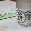 純米吟醸 「初穂のめぐみ」 伊勢の神宮会館で飲むことができる特別なお酒です