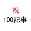 【祝】はてなブログで100記事書いたので振り返ってみる