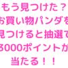 【新キャンペーン】マラソン期間中にお買い物パンダを見つけると抽選で3000ポイントが当たる!