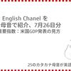 高橋ダン English Chanel 今週の最重要指数:米国GDP発表の見方(7月26日)