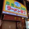 札幌B級グルメを堪能?元祖さっぽろラーメン横丁と回転寿しトリトンでお安く夕飯!