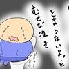 【しゃちく川柳】げり便が 止まらないよ!と むせび泣き
