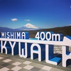 SKY WALK〜箱根西麓・三島大吊橋🗻静岡