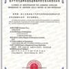中国輸出ライセンス(AQSIQ・CCIC・ISO9001)100%取得