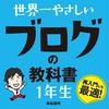世界一やさしいブログの教科書1年生はブログ初心者に最適の1冊だった!【読書感想】