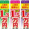 毎月定額だから人気!マイカーリース月々◯◯円のぼりです!