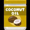 髪やお肌にも効果あるココナッツオイル魅力はこちら!