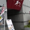 高崎街中にある高級感溢れる料理店。さわ