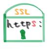 はてなブログのSSL化 HTTPS化はいつになるのだろう。万一に備え、Proの契約を1年コースから1ヶ月コースへ変更。