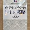 【本】成長する会社のトイレ戦略(後編)