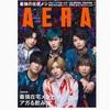 AERA(アエラ) 2021年2月22日増大号【表紙: #SixTONES】