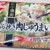 マルハニチロ 冷凍食品のあら挽き肉しゅうまい 正直レビュー