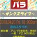 【イベント】アコパラサンクスライブのお知らせ!