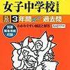 ついに東京&神奈川で中学受験解禁!本日2/2 8:00にインターネットで合格発表をする学校は?