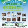 相模湖やまなみ祭 29日に開催!