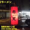 赤天ラーメン ~2012年7月6杯目~