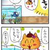 4コマ猫まんが 「ただいま、たまちゃん!」