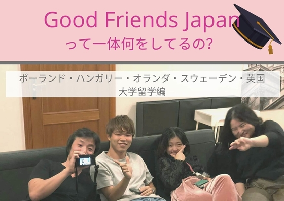 ポーランド留学サポートも有りGood Friends Japan代表桑原氏に直撃インタビュー!