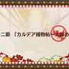 【FGO シナリオ】雀のお宿の活動日誌~閻魔亭繁盛記~ 第十二節「カルデア捕物帖~大詰め~」