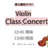 清水講師 クラスコンサート 開催いたします♪