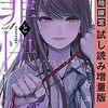 11月16日【無料漫画】現実の彼女はいりません・罪と快・女装コスプレイヤーと弟・僕の名前は「少年A」【kindle電子書籍】