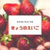 きょうのえいご(2018/02/28)