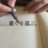 初心者ライターが知るべき、文章力をUPさせるために必要な2つのこと