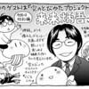 くらげ×寺島ヒロ「発達障害あるある対談」に代表の来未がお邪魔しました!