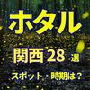 2021年【関西】ホタル観賞おすすめスポット28選  イベント開催状況から穴場まで