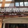 スラバヤは侮れません。ラーメンが美味しいトントン(Tong Tong)に行ってきた…