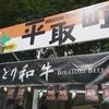 平取町(さっぽろオータムフェスト2019 さっぽろ大通ほっかいどう市場)/ 札幌市中央区大通公園西8丁目