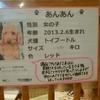 保護犬カフェ堺店 2021.3.11