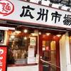 広州市場 西新宿店でひさしぶりのわんたんをテュルる