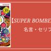 スーパーボンバーマンR│名言・セリフ集