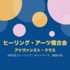 ヒーリング・アーツ稽古会〜アドヴァンスト・クラス〜開催のお知らせ (NPO法人ヒーリング・ネットワーク 2017.12.17)