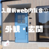 【入居前web内覧会1】テーマは青×木×黒!我が家の外観と玄関。