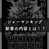【考察】シャーマンキング新章プロローグ公開!第一弾~第三弾、そして「SHAMANKING THE SUPER STAR」の内容とは!?