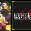 2021年夏アニメ『迷宮ブラックカンパニー 』2期続編はあるのか?