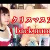 【新着動画】同じ群馬出身!back numberさんの「クリスマスソング」歌ってみまし太朗!