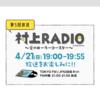 第5回村上RADIO決定!