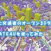 国土交通省のオープン3DデータPLATEAUを使ってみた