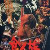 映画感想 - 食人族(1980)