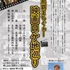 那覇まちぐゎー映画ロケ地巡り