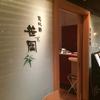 食歩記 丸の内 笹岡 上品な味の和食をいただきました