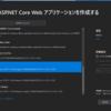 ASP.NET Core プロジェクトに Vue.js を入れ込んでみよう